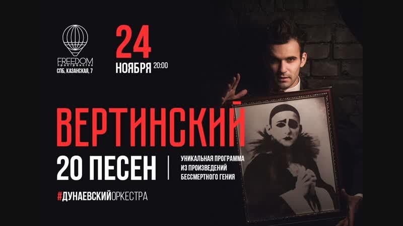 24 ноября - «Вертинский.20 песен» (FREEDOM - Казанская 7)