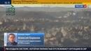 Новости на Россия 24 • Минобороны РФ под обстрел в Сирии попали 33 журналиста