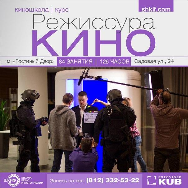 """Вводный семинар курса  """"Режиссура кино"""""""