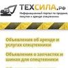 Аренда и услуги спецтехники: Техсила.РФ
