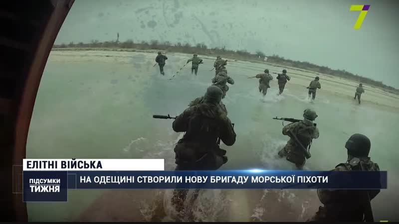 Елітні війська на Одещині створили нову бригаду морської піхоти