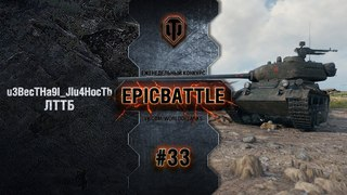 EpicBattle #33: u3BecTHa9I_JIu4HocTb / ЛТТБ World of Tanks