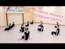 АСЭТФристайл Партерная техника танца модерн/Средняя группа