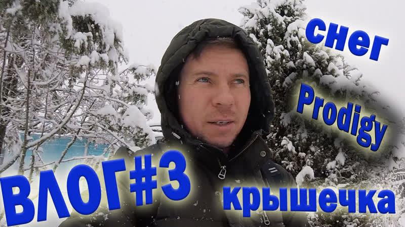 Влог: 3 Завалило снегом / Prodigy / Крышечка / Санкт-Петербург