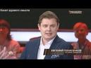 Е. Понасенков на НТВ если вы христиане, зачем вам Крымский мост в собственности