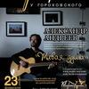 Диакон Александр Андреев, концерт у Гороховского