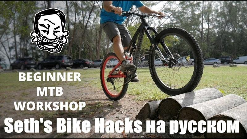 Как научиться проходить сложные препятствия Советы от профи Seth's Bike Hacks на русском