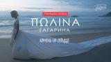 Полина Гагарина - Камень на сердце (Премьера клипа, 2018)