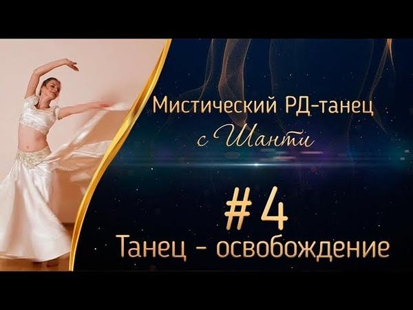 МИСТИЧЕСКИЙ РД-ТАНЕЦ С ШАНТИ 4. Танец – освобождение (Шанти Ханса)