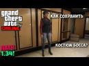 GTA Online - 16 Баг/Глитч - Как сохранить костюм босса? XBOX/PS/PC - Патч 1.34!