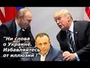 Спивак. Встреча Трампа и Путина. Украина как государство не интересует Америку.