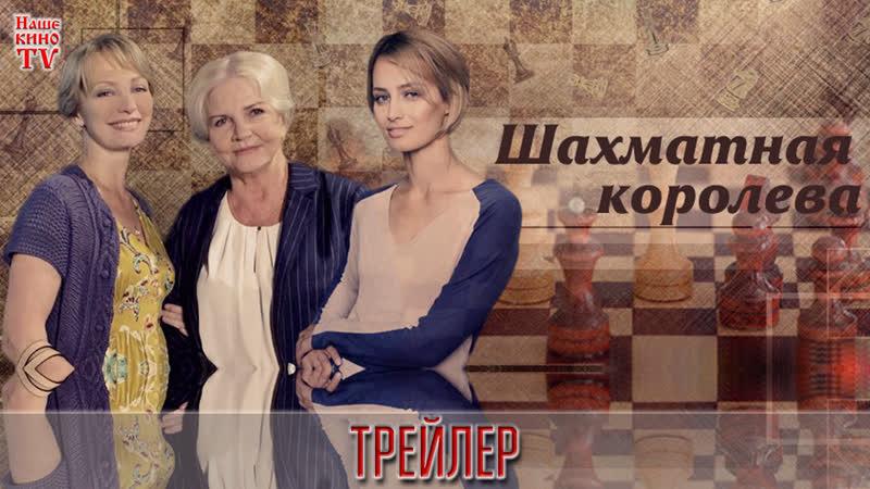 Шахматная королева 2019 ТРЕЙЛЕР Анонс 1 2 3 4 серии