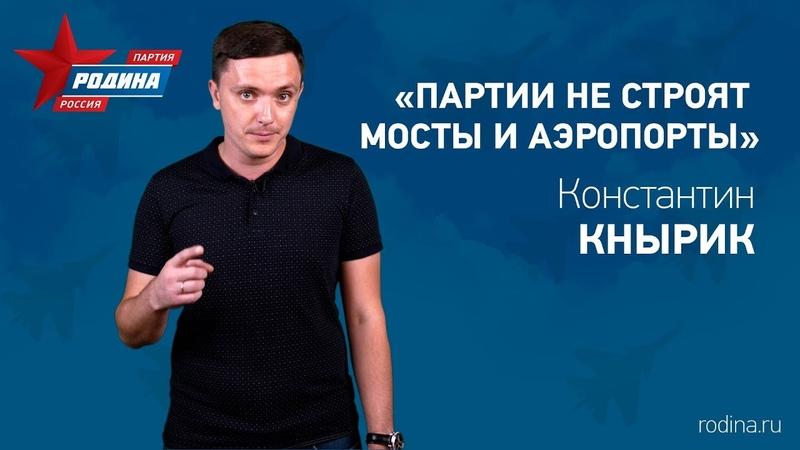 «Партии не строят мосты и аэропорты»,- Константин Кнырик
