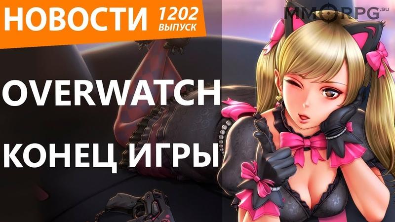 Overwatch. Конец игры. Новости » Freewka.com - Смотреть онлайн в хорощем качестве