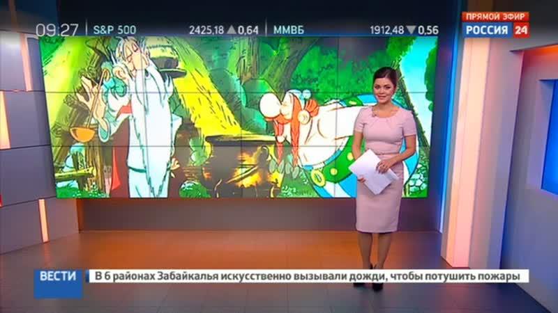 Новости на «Россия 24» • Сезон • Астерикс и Обеликс стали фигуранатами допингового скандала