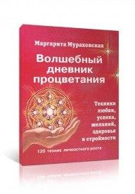Маргариты мураховской волшебный дневник процветания