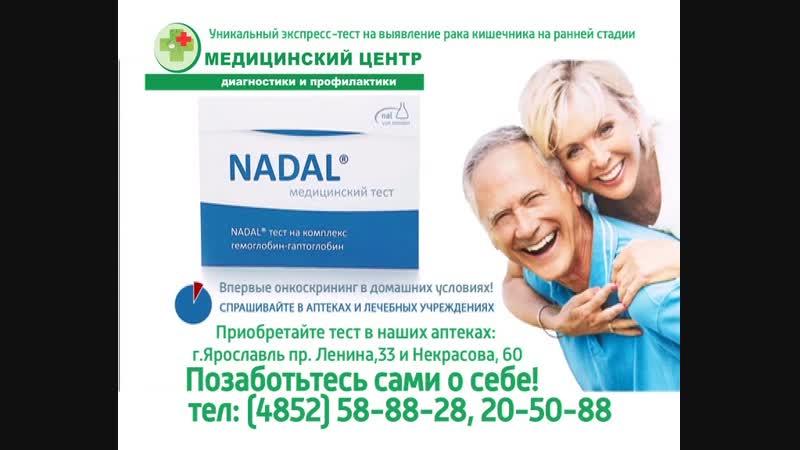 Экспресс-тест Nadal - онкоскрининг в домашних условиях