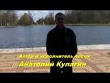 ЛОЖЬ Автор и исполнитель Анатолий Кулагин