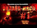 Twisted Metal (Онлайн-Мясо) #1 - Убийцы на дороге