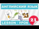 SRpАнглийский для детей и начинающих Урок 21- Lesson 21