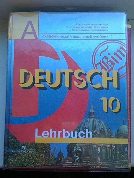 гдз по немецкомк языку 8 класс академический школьный учебник