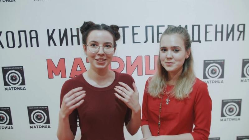 Отзывы студентов школы кино и тв Матрица. Анна и Дарья