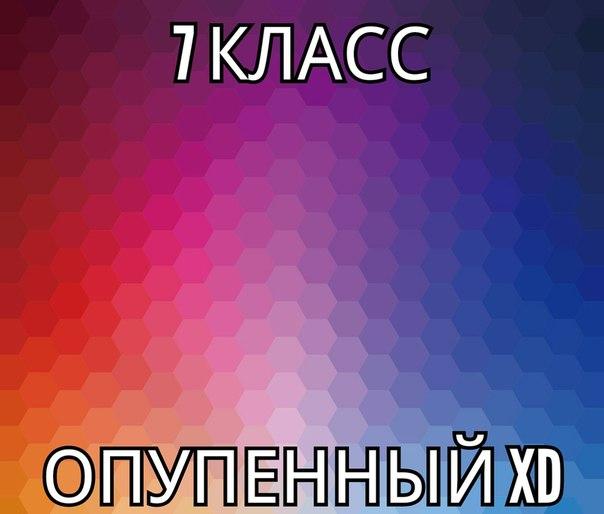 Наш 7 КЛАСС( школы N 700) | ВКонтакте