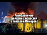 Разоблачение фейковых новостей о пожаре в Кемерово