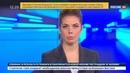 Новости на Россия 24 Кремль новая стратегия США носит имперский характер