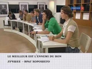 Полиглот. Учим французский за 16 уроков. Урок 12