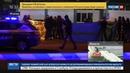 Новости на Россия 24 • Берлинского террориста уничтожил полицейский-новичок