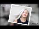 Холодный Блонд от команды технологов L'ANZA