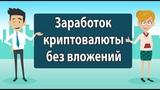 Зарабатываем криптовалюту EDC на Telegram
