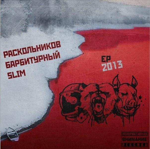 Slim (Centr), Барбитурный (Космонавты), Раскольников (ТВЖ) - EP 2013