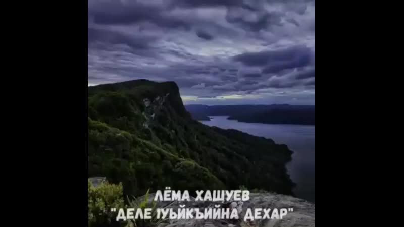 Za_kra_lema.khashuev_95-20190614-0004.mp4