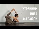 Утренний йога-марафон