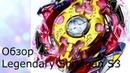 Обзор бейблейда Legendary Spiggan S3 Битви з Луйнором