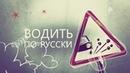 Водить по русски! 28 05 2018 Выпуск за Май! ДТП