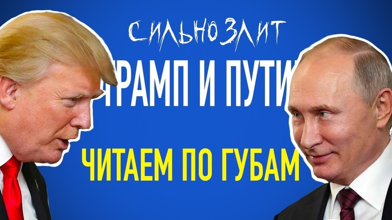Читаем по губам: Трамп и Путин (СильноЗлит)
