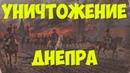 Уничтожение Днепропетровска. Днепру 500 лет. Термоядерная война в 18 веке в Украине
