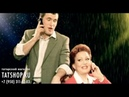 Ильдар Ахметов и Хания Фархи «Утлы чәчәк» (Илдар Әхмәтов һәм Хәния Фәрхи)