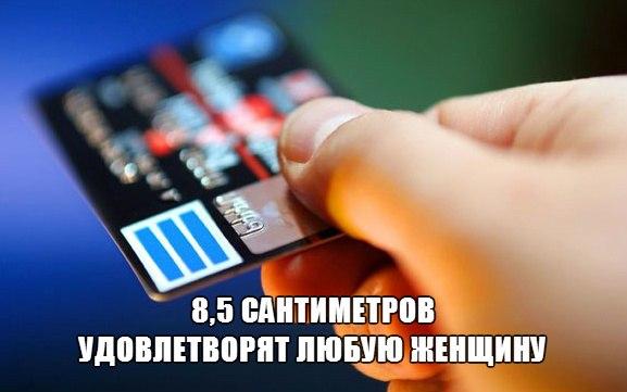 Оплата банковскими картами от Уют-сервис+