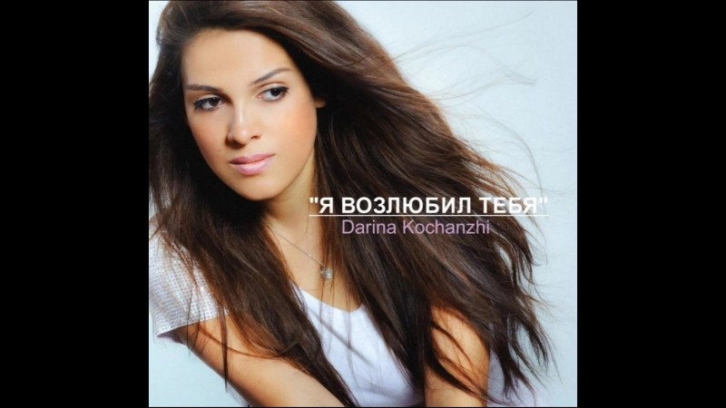 Дарина Кочанжи - Улыбка Бога (альбом «Я возлюбил тебя», 2016)