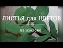 МК. Листья для цветов и светильников из изолона (георгин, пион, роза)