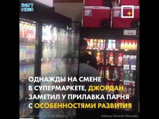 Работник супермаркета помог парню с аутизмом