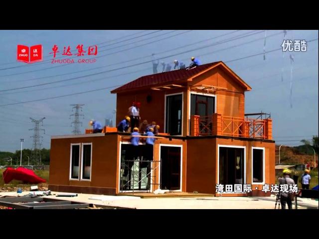 Модульный Дом от Zhuoda Group 卓达3小时别墅Xây biệt thự 2 tầng trong vòng 3 giờ