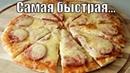 Самая быстрая вкусная тоненькая пицца на кефире The quick delicious thin pizza