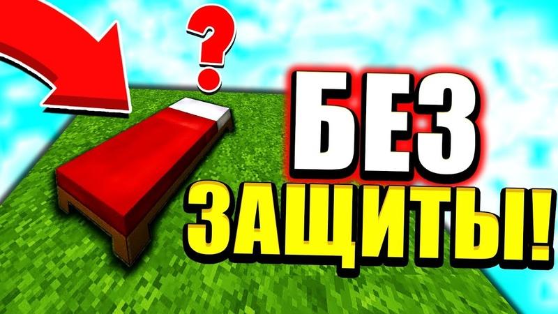 БЕД ВАРС БЕЗ ЗАЩИТЫ! КРОВАТЬ ПОД УГРОЗОЙ В МАЙНКРАФТ! - Bedwars Minecraft Mini Game