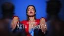 Даша Астафьева АСТА ЛА ВИСТА аудио