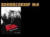 Комиксобзор № 9 - Город Грехов